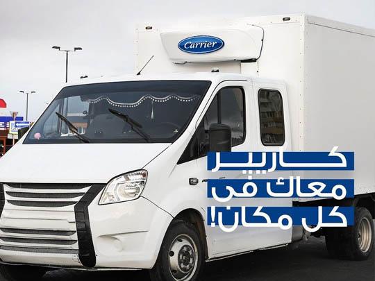 خدمة صيانة كاريير مصر